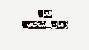 زمان_شخص